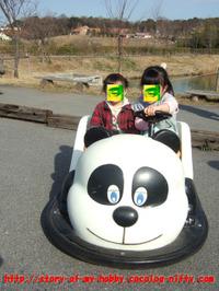 ハーベストの丘:パンダに乗る姉妹