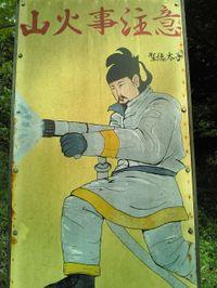 聖徳太子は山火事とも戦います!